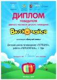 """Фестиваль детского телевидения """"Включайся!"""" 2014"""