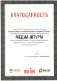 """Образовательный журналистский проект """"Медиа-штурм"""""""